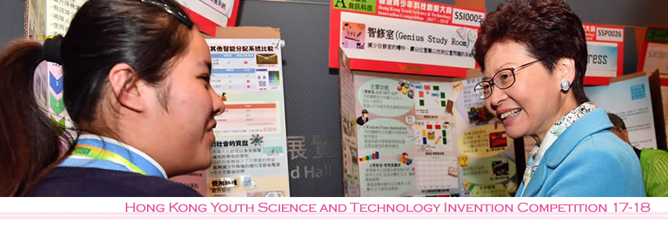 Hong Kong Youth Science and Technology Invention Competition 17-18