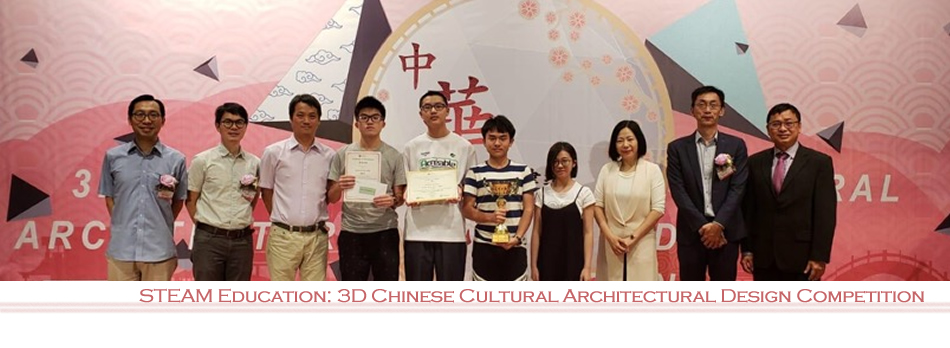 STEAM Education: 3D Chinese Cultural Architectural Design Competition