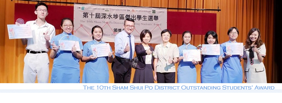 The 10th Sham Shui Po District Outstanding Students' Award
